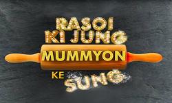 Rasoi Ki Jung Mummyon Ke Sung
