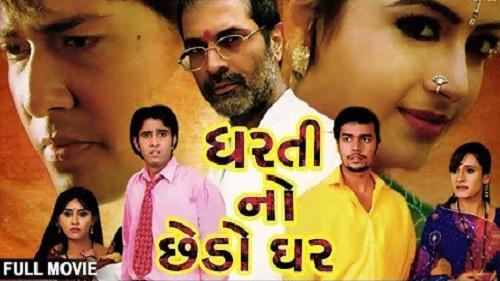 Dharti No Chhedo Ghar
